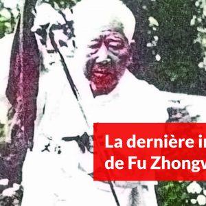 La dernière interview de Fu Zhong Wen